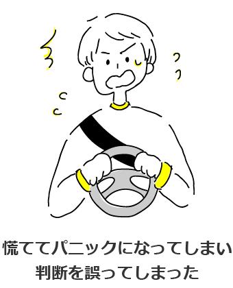 アクセルとブレーキの踏み間違い事故01