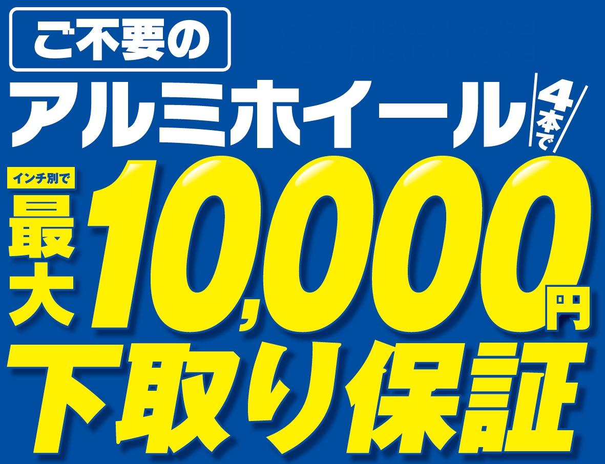 アルミホイール最大1万円下取り保証タイトル