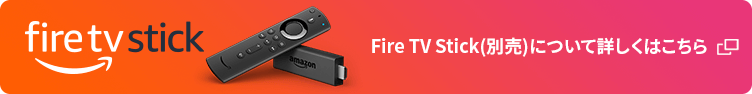 Fire TV Stick詳細