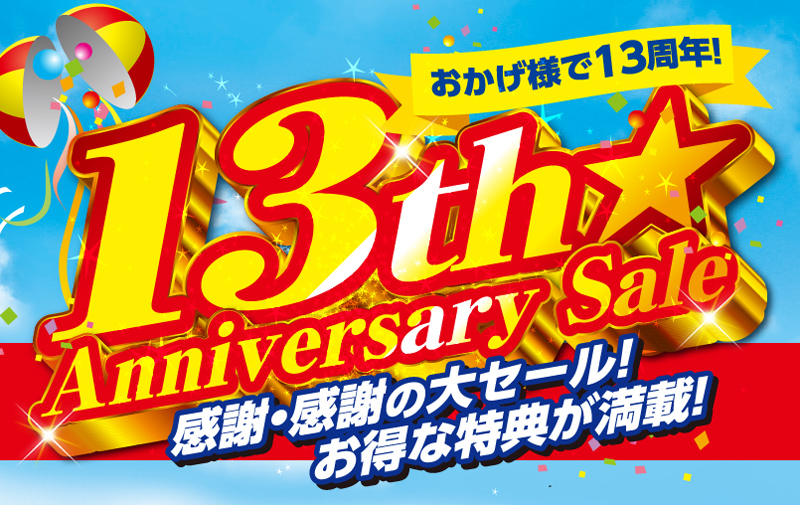 13th Anniversary Sale
