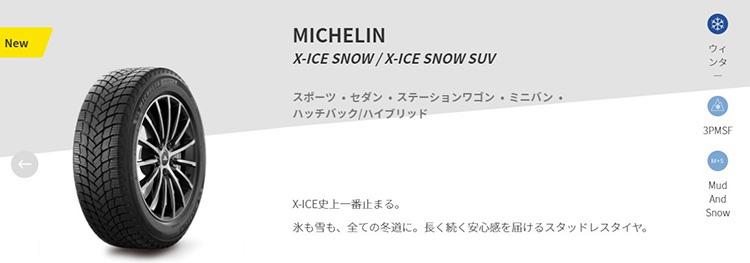 X-ICE SNOW/X-ICE SNOW SUV