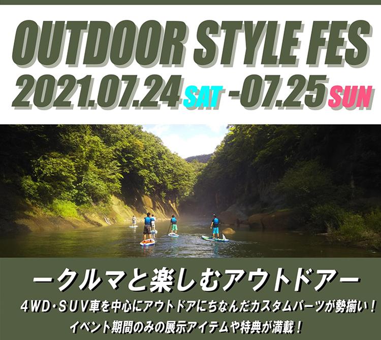スーパーオートバックス仙台泉加茂OUTDOOR STYLE FES